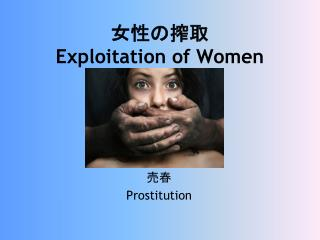 女性の搾取 Exploitation of Women