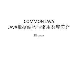 COMMON JAVA JAVA 数据结构与常用类库简介