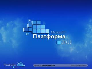 Интеграция  приложений и бизнес-систем на платформе  Microsoft