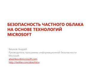 Безопасность частного облака на основе технологий  Microsoft