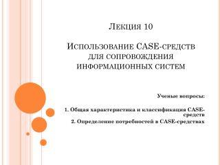 Лекция 10 Использование  CASE -средств для сопровождения информационных систем