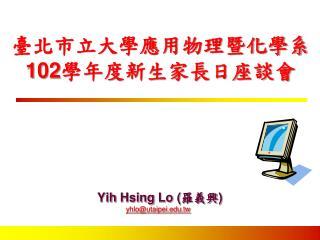 Yih Hsing  Lo ( 羅義興 ) yhlo@utaipei.edu.tw