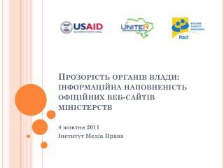 Прозорість органів влади: інформаційна наповненість офіційних  веб-сайтів м іністерств