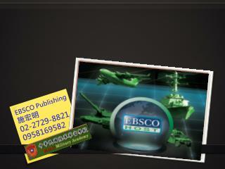 EBSCO Publishing  施宏明 02-2729-8821     0958169582