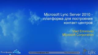 Microsoft Lync Server 2010 - ????????? ??? ?????????? ???????-???????