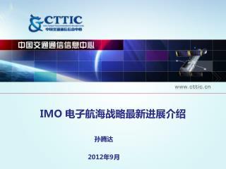 IMO  电子航海战略最新进展介绍