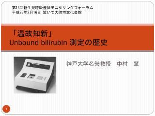 「温故知新」 Unbound  bilirubin 測定の歴史