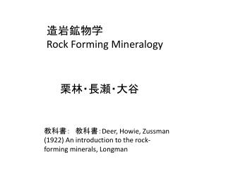 造岩鉱物学  Rock Forming Mineralogy