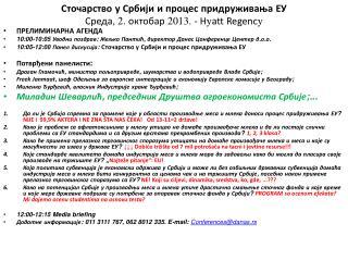 Сточарство у Србији и процес придруживања ЕУ Среда , 2.  октобар  2013.  -  H y att Regenc y