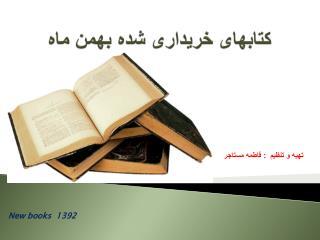 کتابهای خریداری شده بهمن ماه 1392