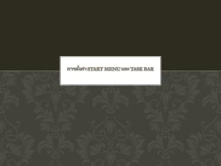 การตั้งค่า  start menu  และ  task bar