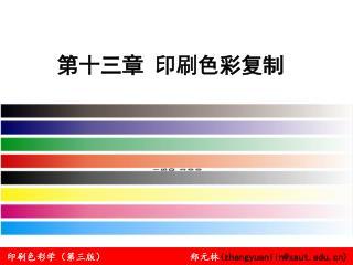 第 十三 章  印刷色彩复制