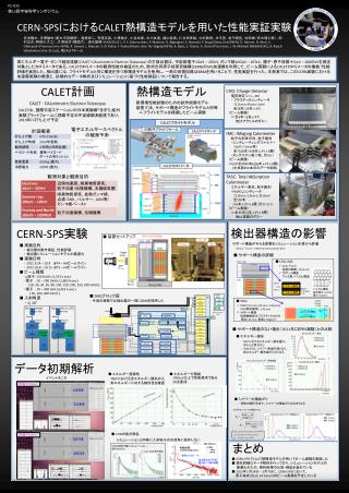 CERN-SPS における CALET 熱構造モデルを用いた性能実証実験