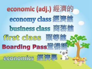 economic (adj.)  經濟的
