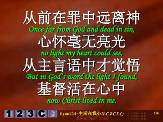 从前在罪中远离神 Once far from God and dead in sin, 心怀毫无亮光 no light my heart could see,