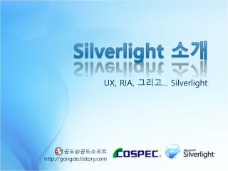 Silverlight 소개