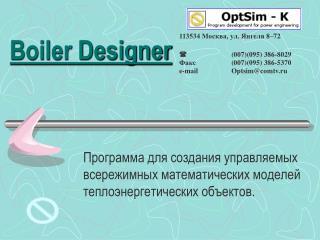 Boiler Designer