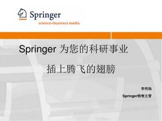 Springer  为您的科研事业 插上腾飞的翅膀 李明烛 Springer 销售主管