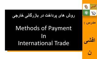 روش های پرداخت در بازرگانی خارجی Methods of Payment  In  International Trade