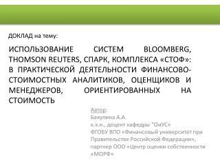 "Автор : Бакулина А.А. к.э.н., доцент кафедры "" ОиУС »"