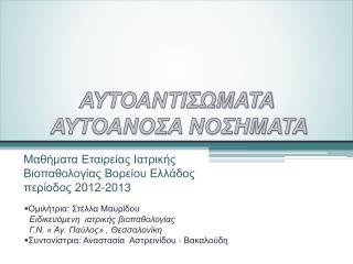 ΑΥΤΟΑΝΤΙΣΩΜΑΤΑ  ΑΥΤΟΑΝΟΣΑ ΝΟΣΗΜΑΤΑ