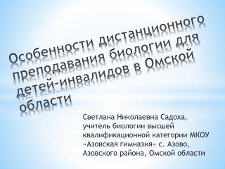 Особенности дистанционного преподавания биологии для детей-инвалидов в Омской области