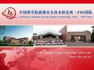 中国铅基研究堆  CLEAR-I  安全分析 及软件验证与确认
