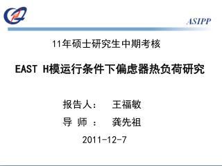 报告人:  王福敏 导 师 :  龚先祖  2011-12-7