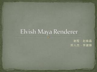 Elvish Maya Renderer