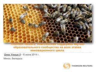 Олег Уткин  5  – 6  июня  2014 г.