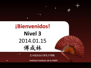 ¡ Bienvenidos ! Nivel  3 2014.01.15 傅成林