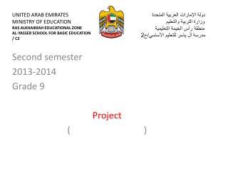 Second semester 2013-2014 Grade 9 Project