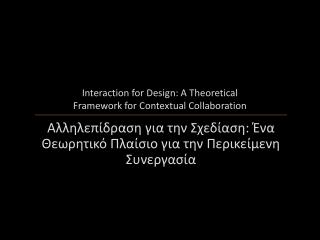 Interaction for Design: A Theoretical Framework for Contextual Collaboration