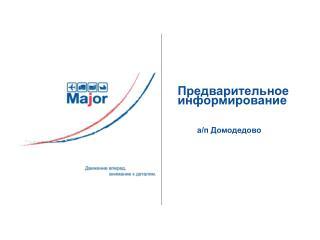 Предварительное  информирование              а/ п  Домодедово