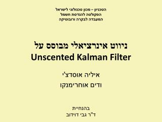 ניווט אינרציאלי מבוסס על  Unscented  Kalman Filter