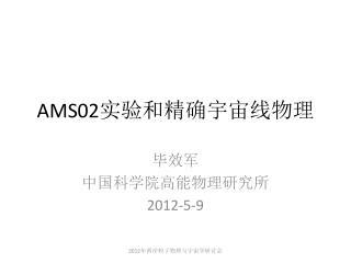 AMS02 实验和 精确宇宙线物理