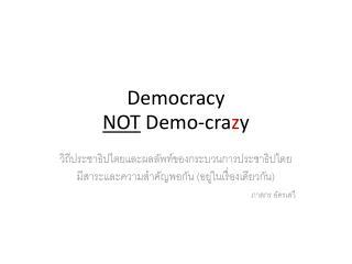 Democracy  NOT  Demo-cra z y