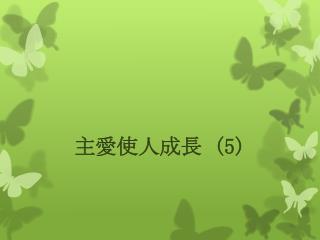 主愛使人成 長  (5)