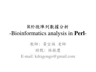R 於微陣列數據分析 - Bioinformatics analysis in  Perl -