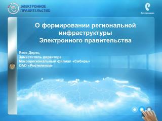 О формировании региональной инфраструктуры  Электронного правительства Яков  Диркс,