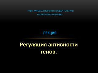 РУДН. Кафедра биологии и общей генетики  Гигани  Ольга Олеговна  Лекция