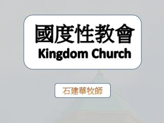 ? ???? Kingdom Church