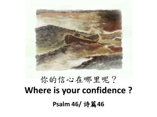 Where is your confidence ?