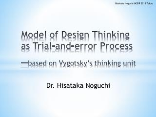 Model of Design Thinking as Trial-and-error Process ー based on  Vygotsky's  thinking unit