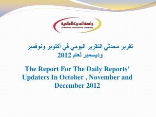 تقرير محدثي التقرير اليومي في أكتوبر ونوفمبر وديسمبر  لعام  2012