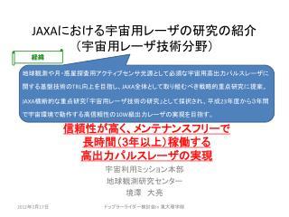 JAXA における宇宙用レーザの研究の紹介 (宇宙用レーザ技術分野)