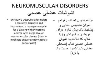 NEUROMUSCULAR DISORDERS تشوشات عضلی عصبی
