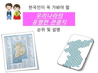 한국인이 꼭 가봐야 할