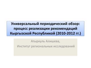Атыркуль Алишева , Институт  региональных исследований