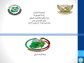 جمهورية السودان رئاسة الجمهورية وزراة المالية والإقتصاد الوطني الملتقى الإقتصادي الثاني